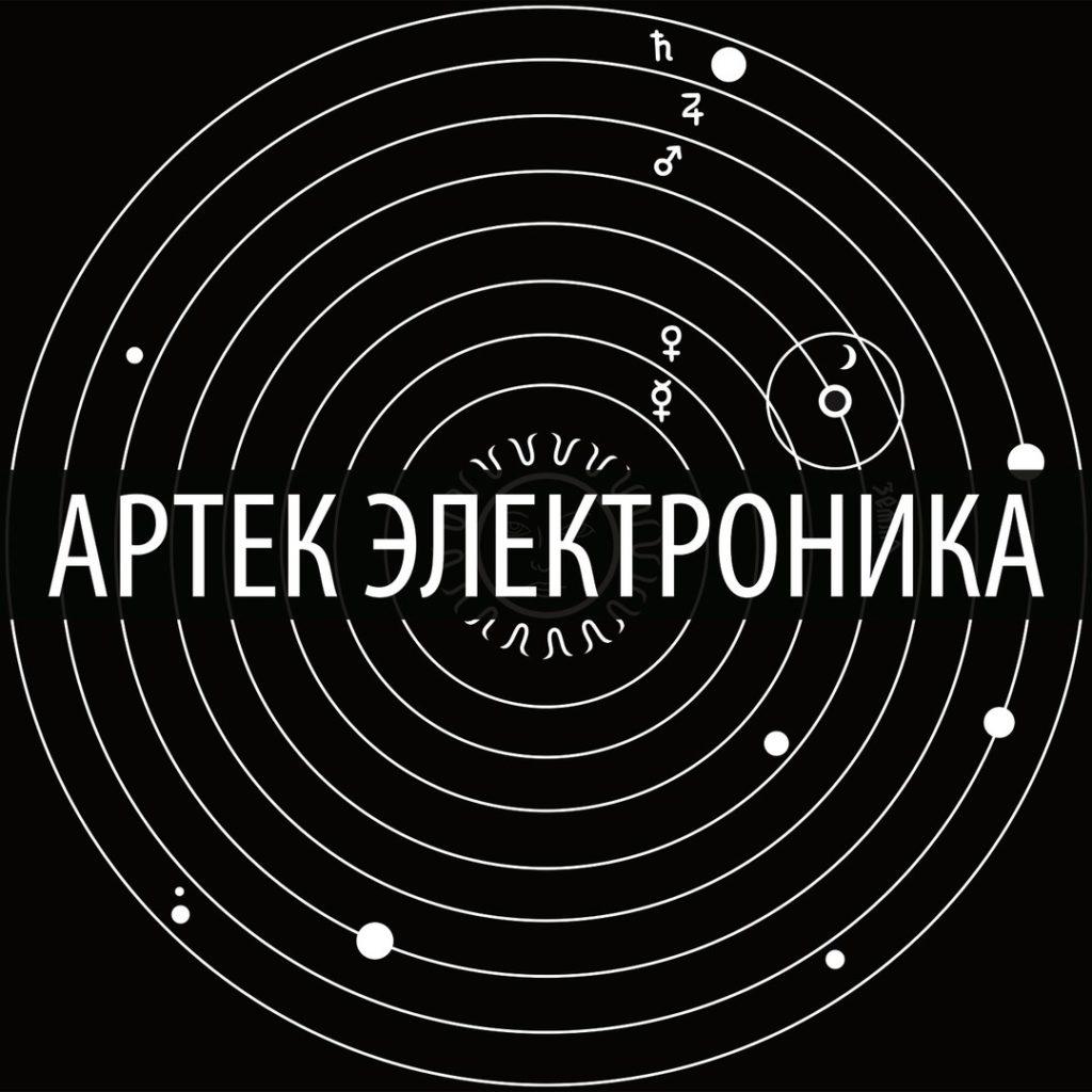 "Концерт ""Артек Электроника"""