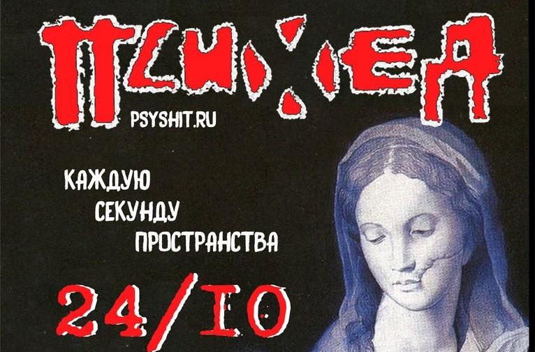 Концерт группы Психеи