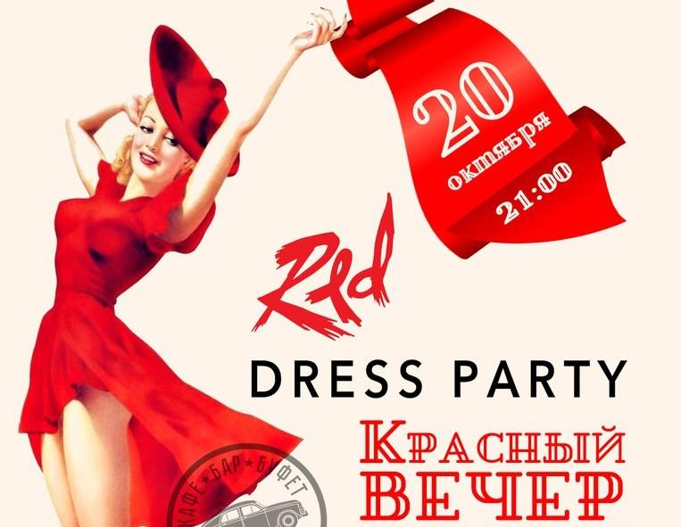 "Вечеринка ""Red Dress Party"""