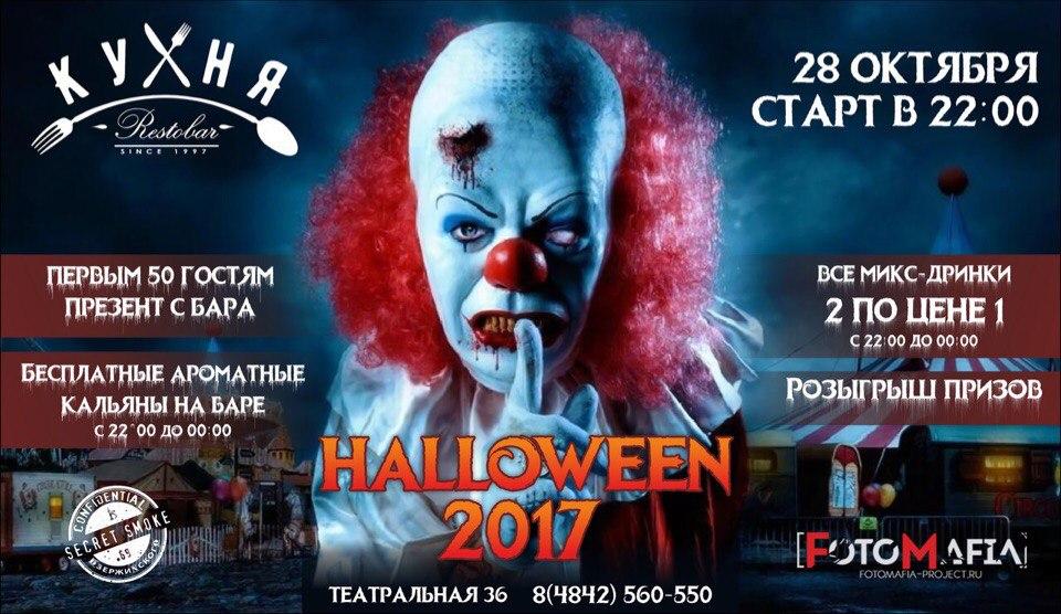 Halloween в ресто-баре