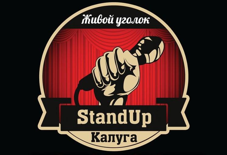 Stand up Калуга
