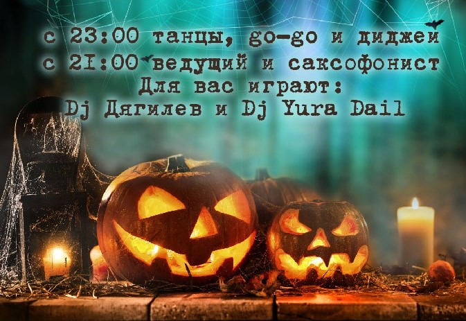 Halloween в центре