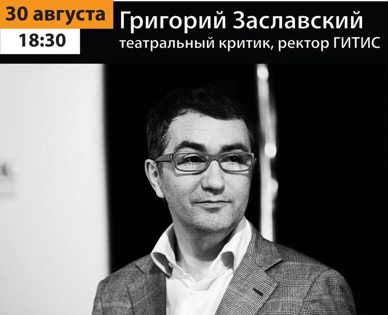 Лекция от театрального критика Г. Заславского