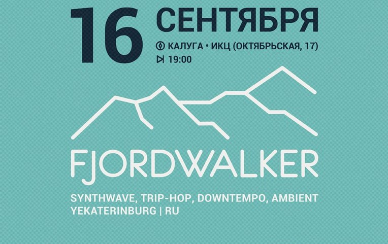 """Концерт """"Fjordwalker"""""""