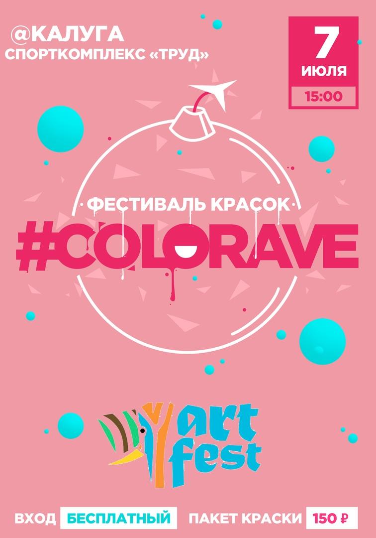 Фестиваль красок 2018