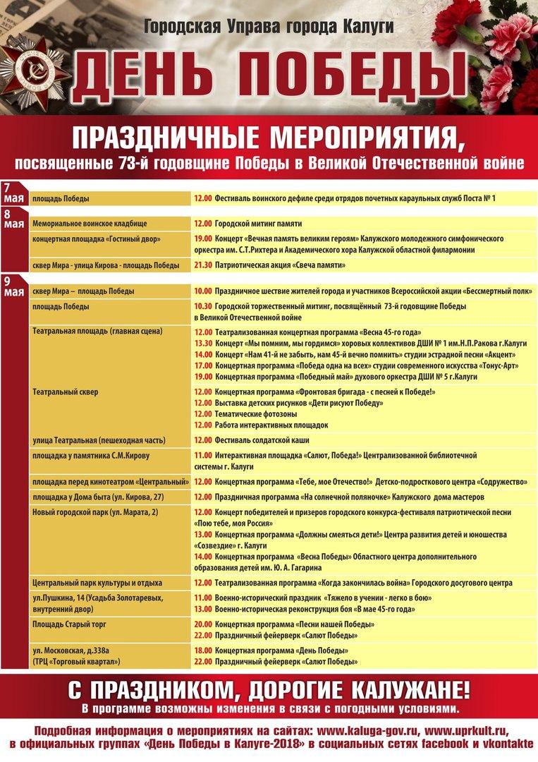 Программа мероприятий на День Победы