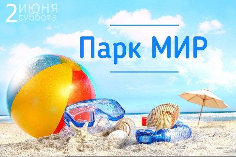 Открытие летнего сезона в Парке МИР