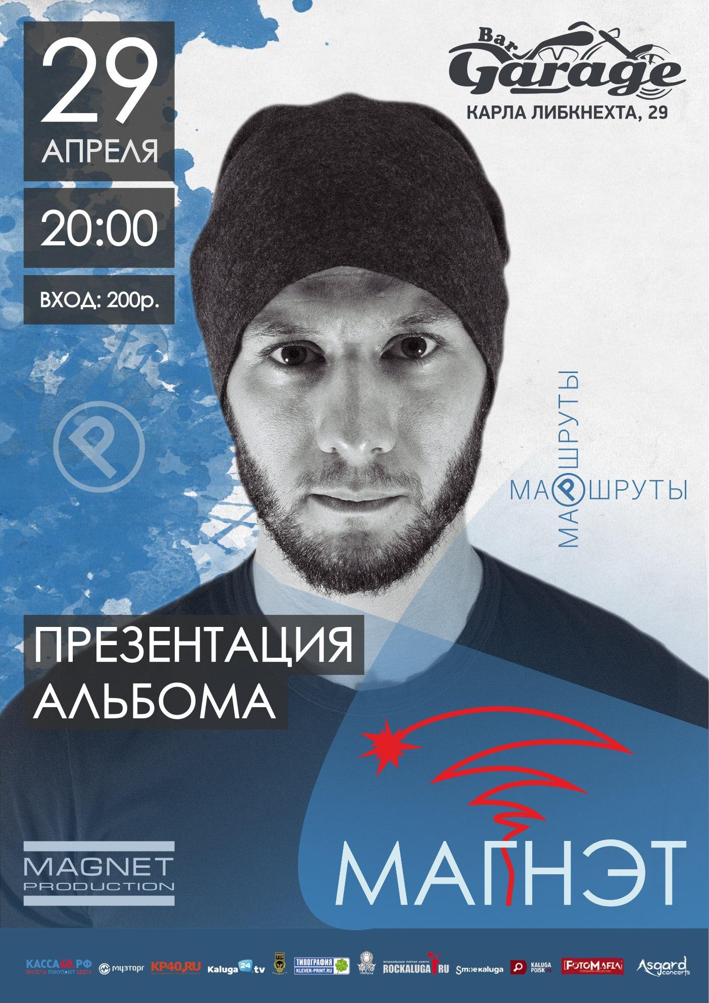 Концерт Дмитрия Волченкова (Магнэт)