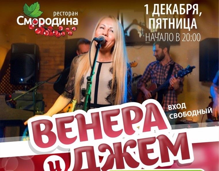 """онцерт группы """"ВЕНЕРА И ДЖЕМ"""""""