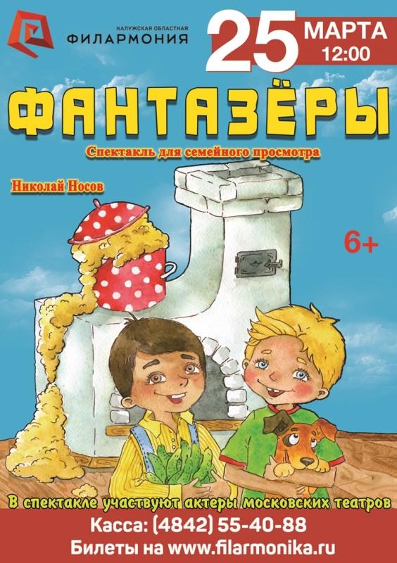 "Спектакль ""Фантазеры"""