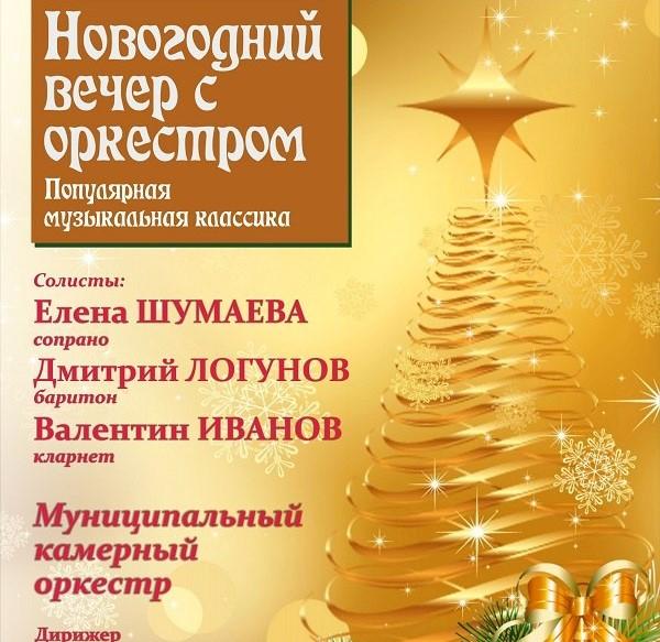 «Новогодний вечер с оркестром»