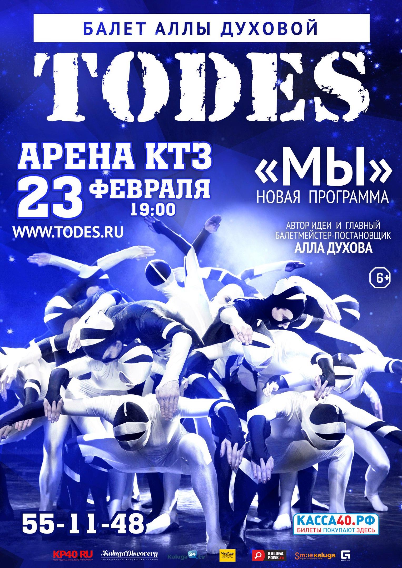 """TODES. Юбилейный тур """"30 лет"""""""