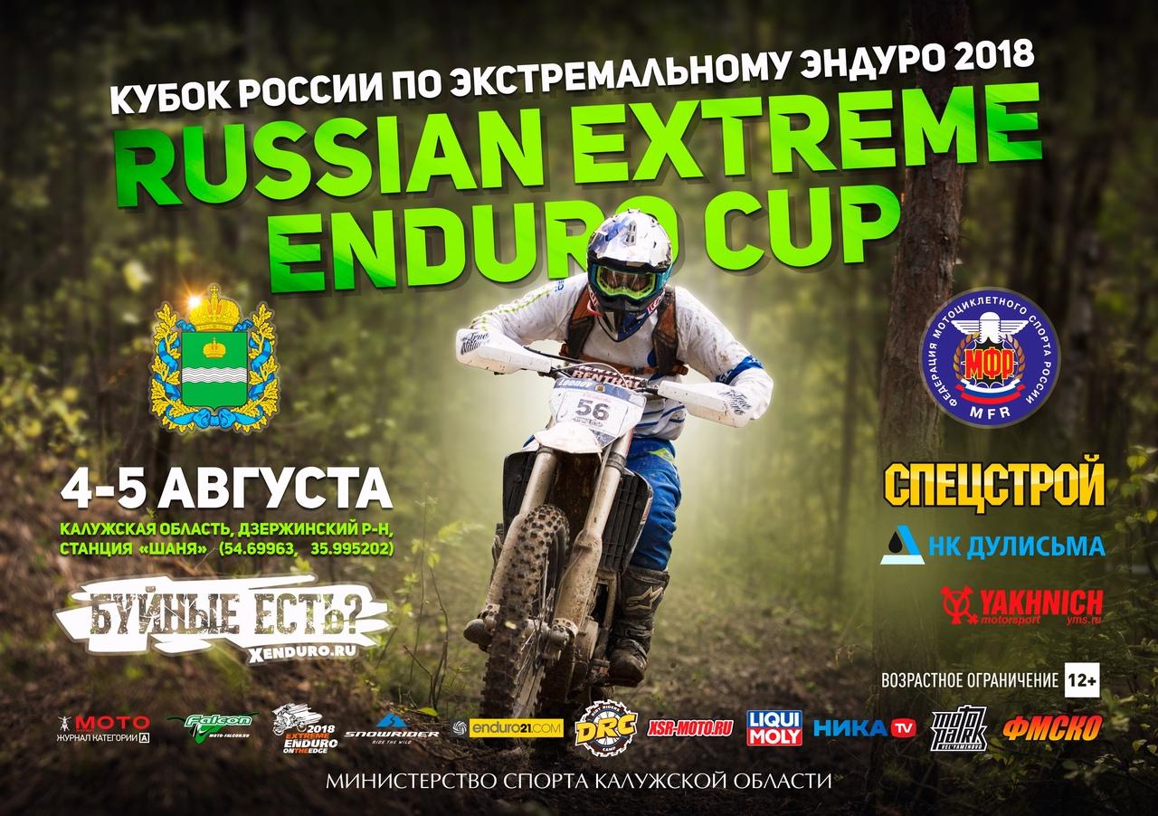 Первый этап Кубка России по экстремальному эндуро на мотоциклах