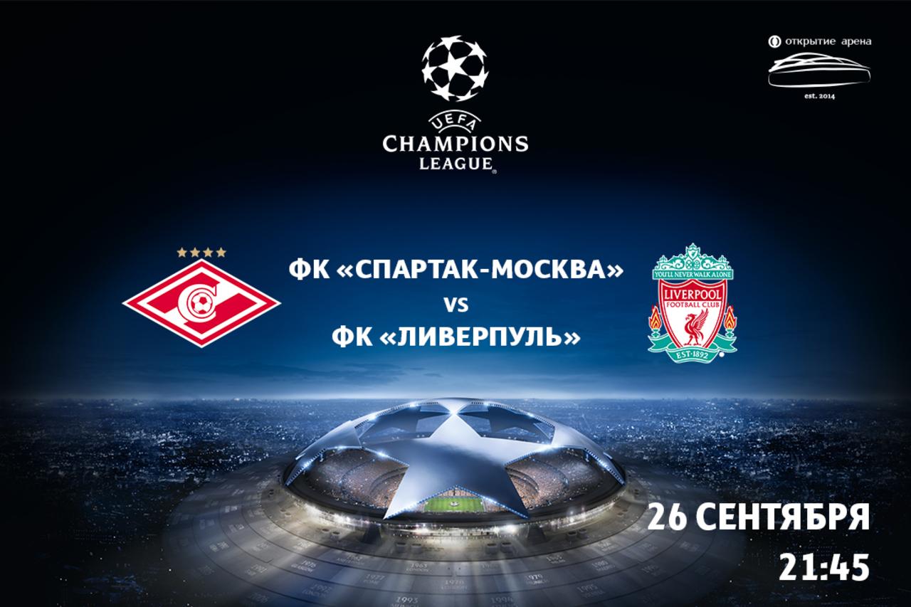"""Лига Чемпионов УЕФА """"Спартак-Ливерпуль"""""""