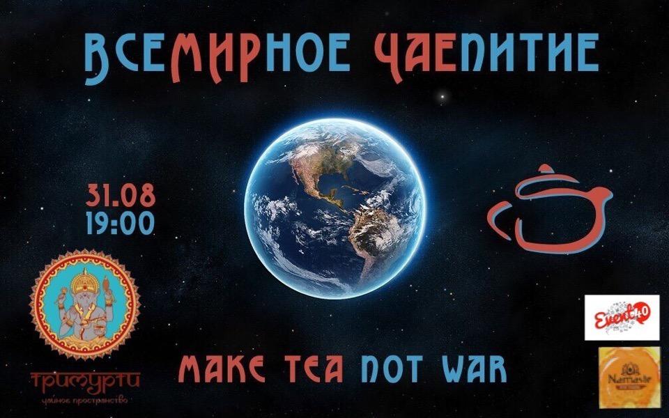 Всемирное чаепитие. Тримурти