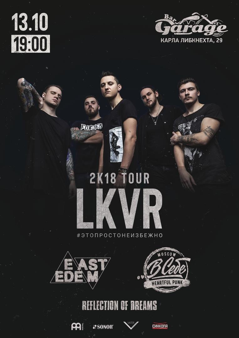 Группа «LKVR». Бар Garage