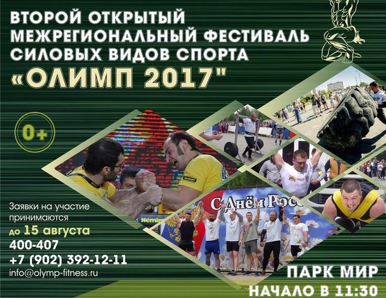 """Международный фестиваль силовых видов спорта """"ОЛИМП 2017"""""""