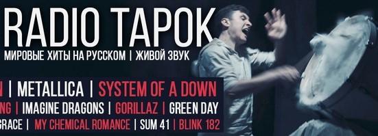 Концерт Radio TAPOK