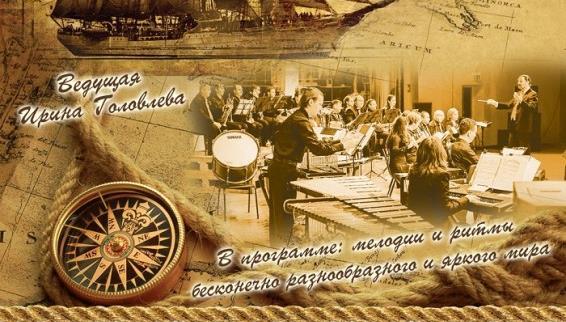 """""""Кругосветное путешествие с Губернским духовым оркестром"""""""