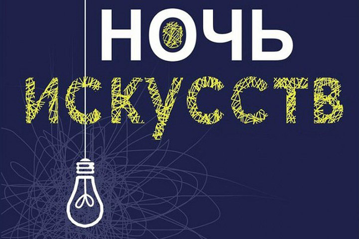 Ночь искусств в дому-музее Циолковского