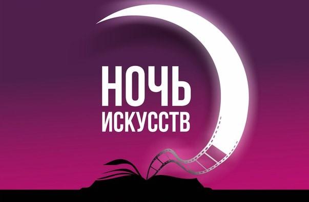 """""""Ночь искусств"""" в Усадьбе Золотарёвых"""