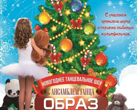 """в концертном зале Филармонии пройдет новогоднее танцевальное шоу с ансамблем танца """"Образ"""""""