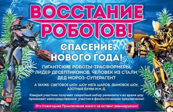 Интерактивное шоу «Восстание роботов! Спасение Нового года!»