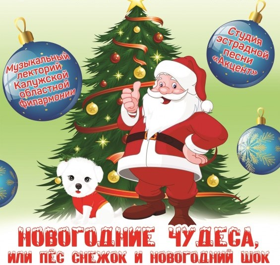 """В Филармонии """"Новогодние чудеса, или Пес Снежок и новогодний шок"""""""