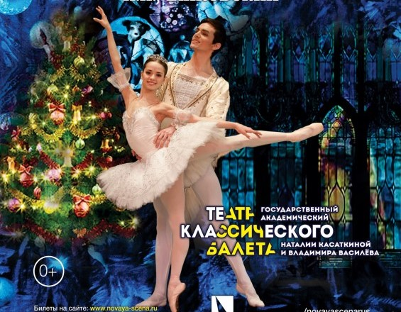 """В Калужской Филармонии балет с постановкой """"Щелкунчик"""""""