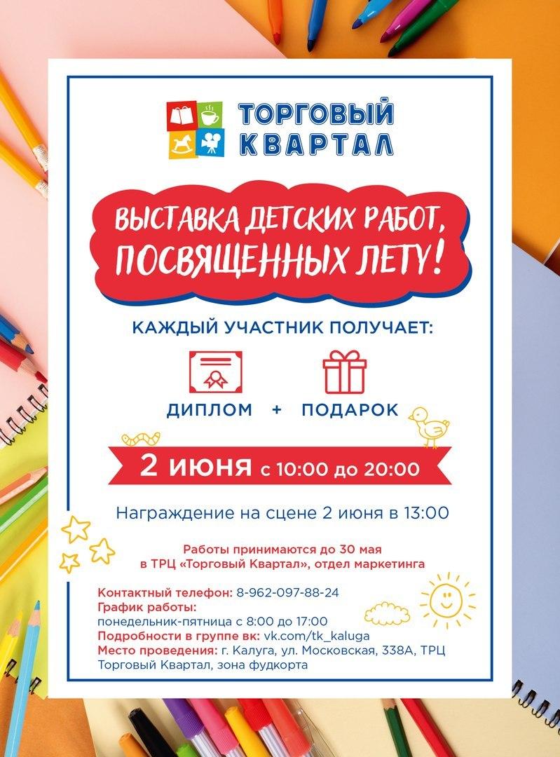 Выставка детских работ. ТРЦ Торговый Квартал
