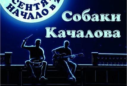 """Концерт группы """"Собаки Качалова"""""""