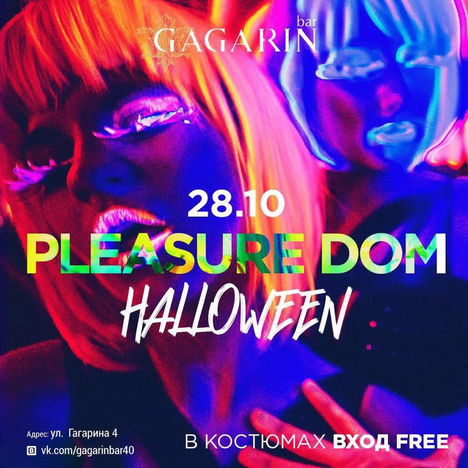 Вечеринка Halloween