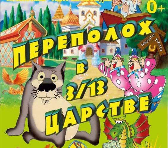 """Спектакль """"Переполох в 3/13 царстве"""""""