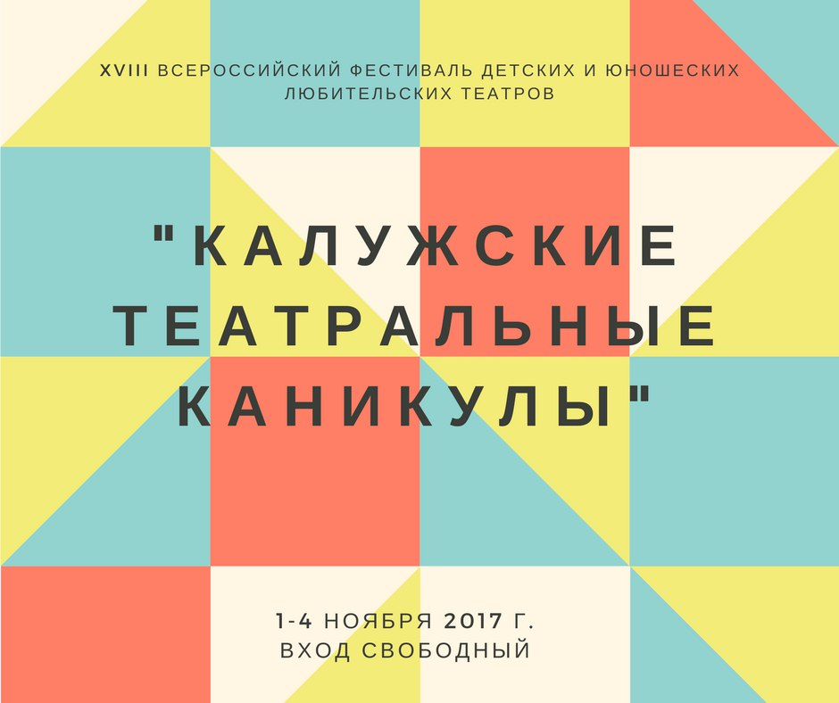 Калужские театральные каникулы в ИКЦ
