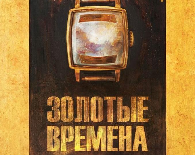 """Выставка """"Золотые Времена"""