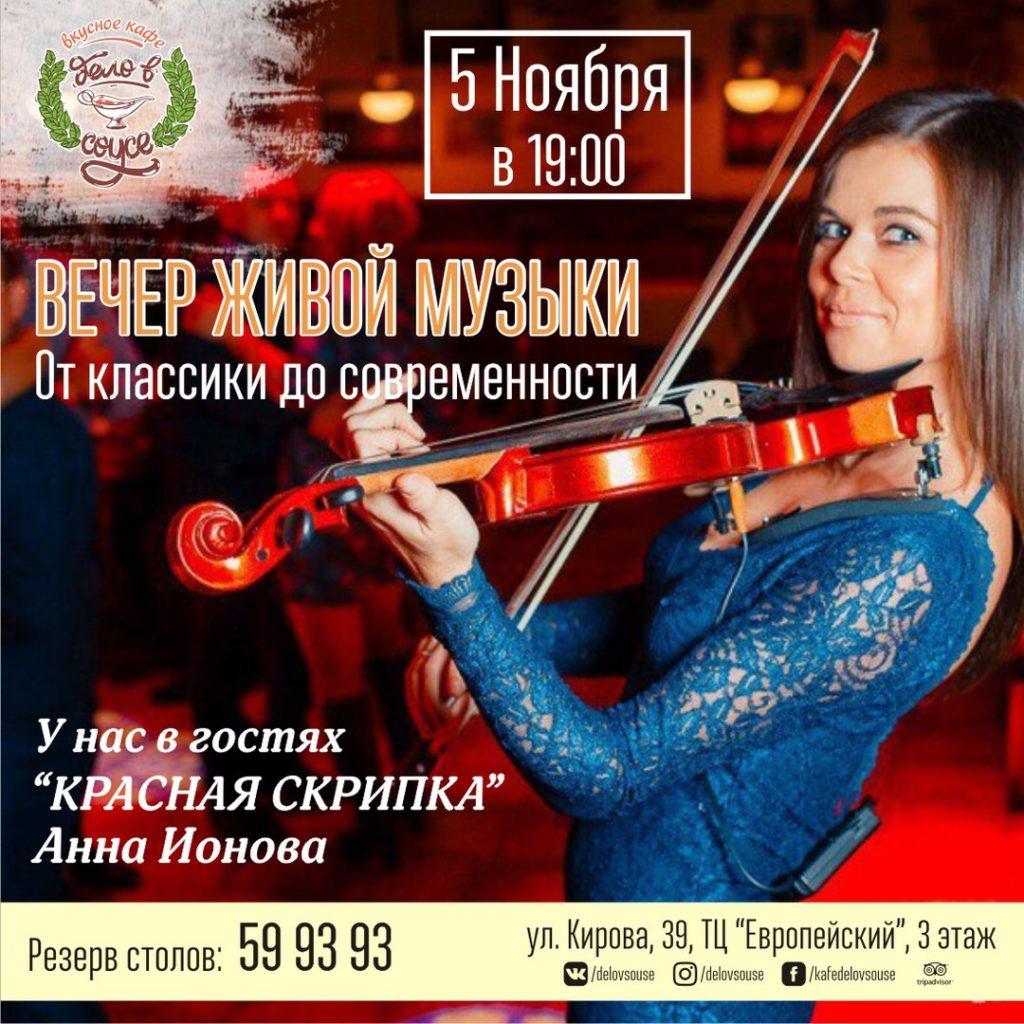 """Вечер """"Красной скрипки"""""""