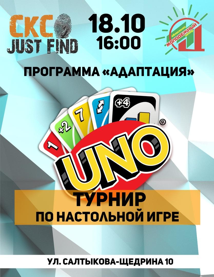 Турнир по настольной игре «Уно». ОМЦ