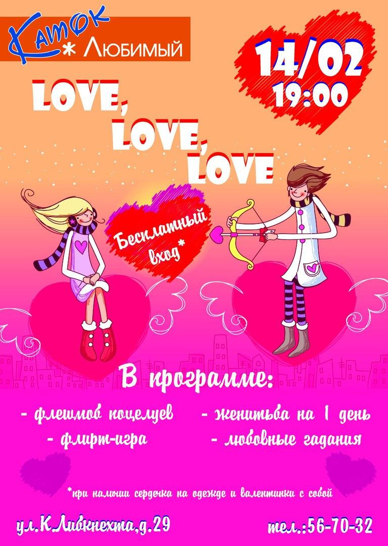 Вечеринка «Love, love, love» на катке «Любимый»