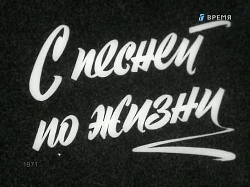 """Концерт """"С песней по жизни"""""""