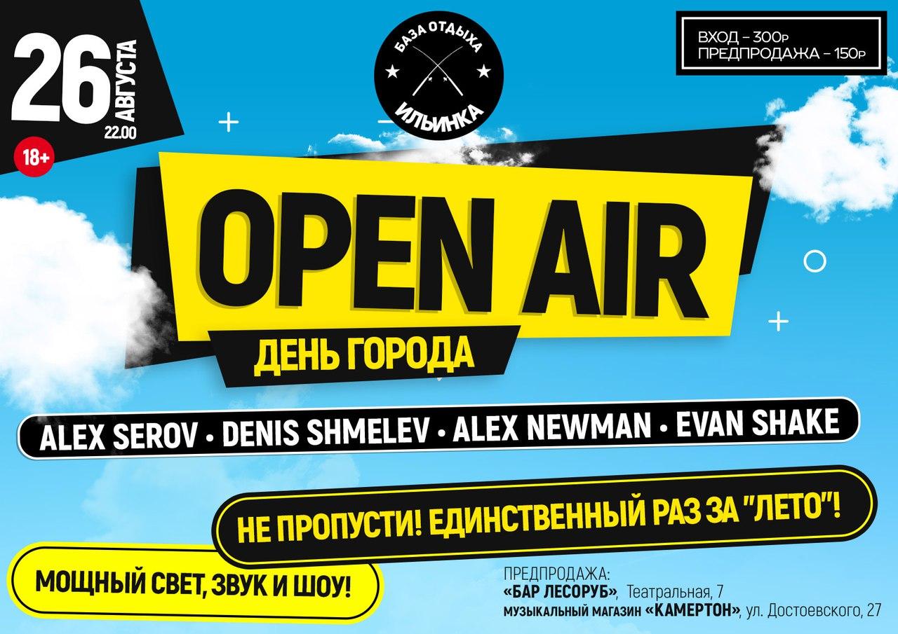 open air день города