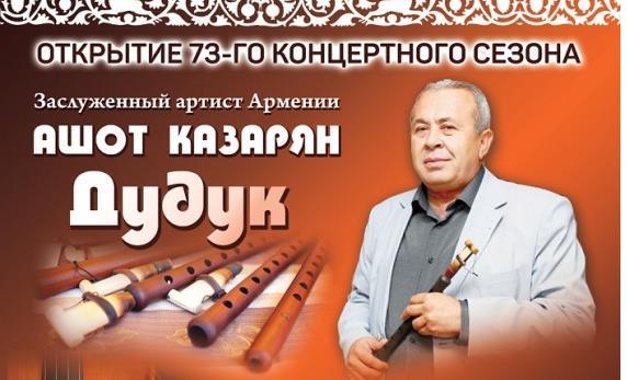 "Концертная программа ""Дудук"""