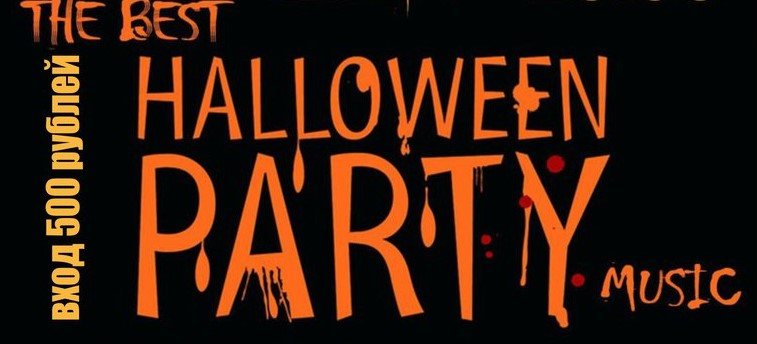 The Best Helloween Party