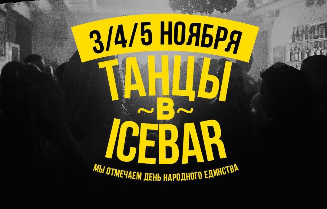 Вечеринка Ice Bar