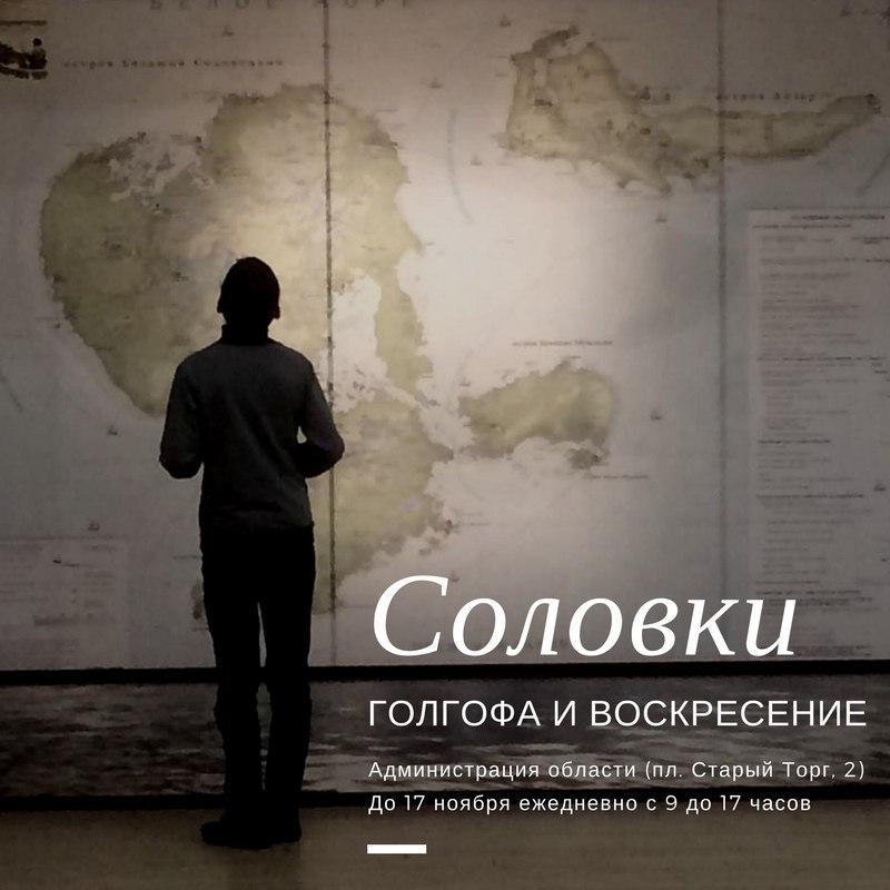 Экскурсия по экспозиции «Соловки. Голгофа и воскресение»
