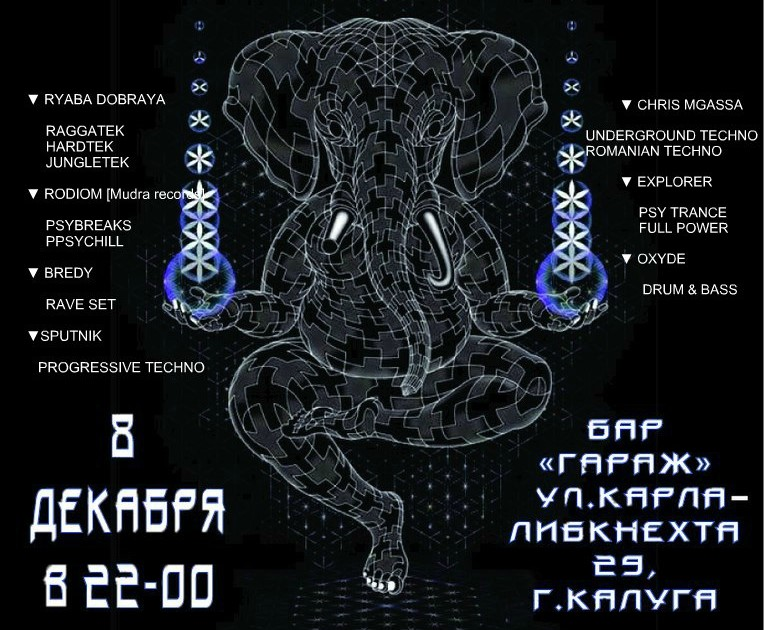Techno Trance Night