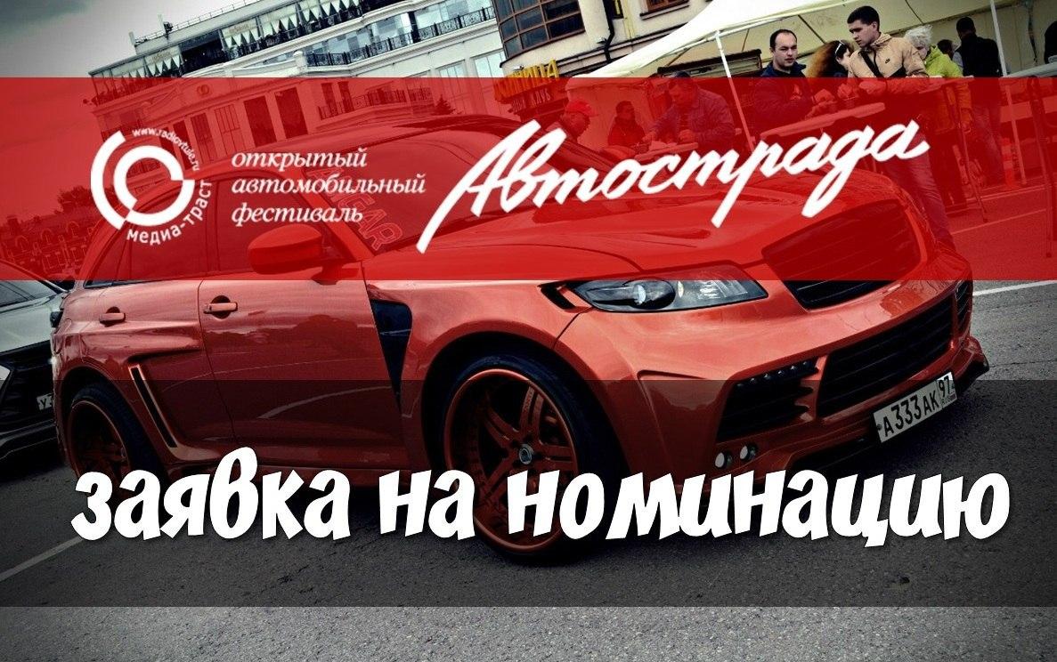 Автострада-2017