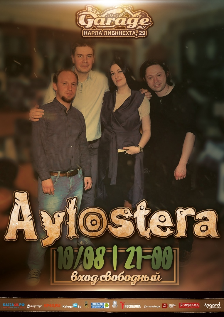 Группа «AYLOSTERA». Garage Bar