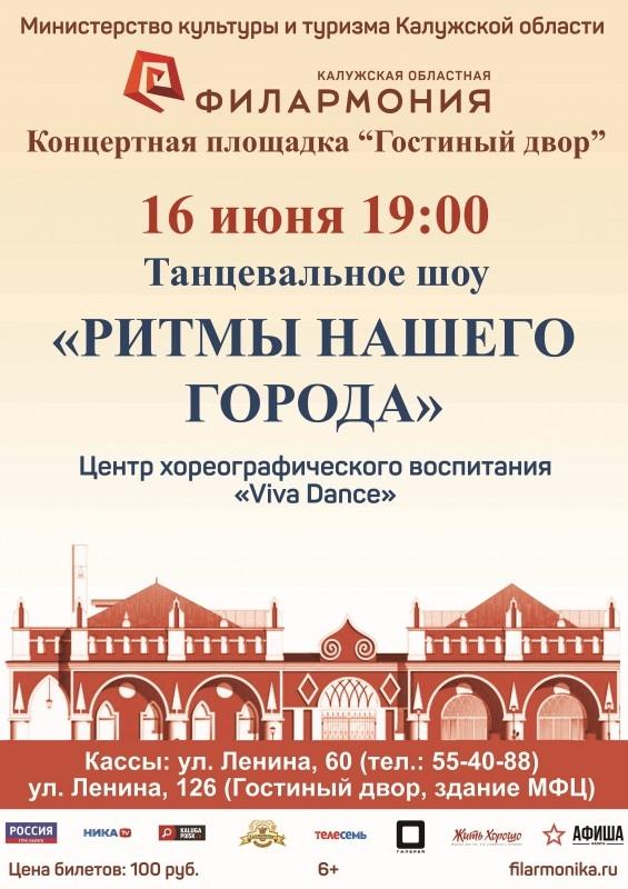 Танцевальное шоу «Ритмы нашего города»