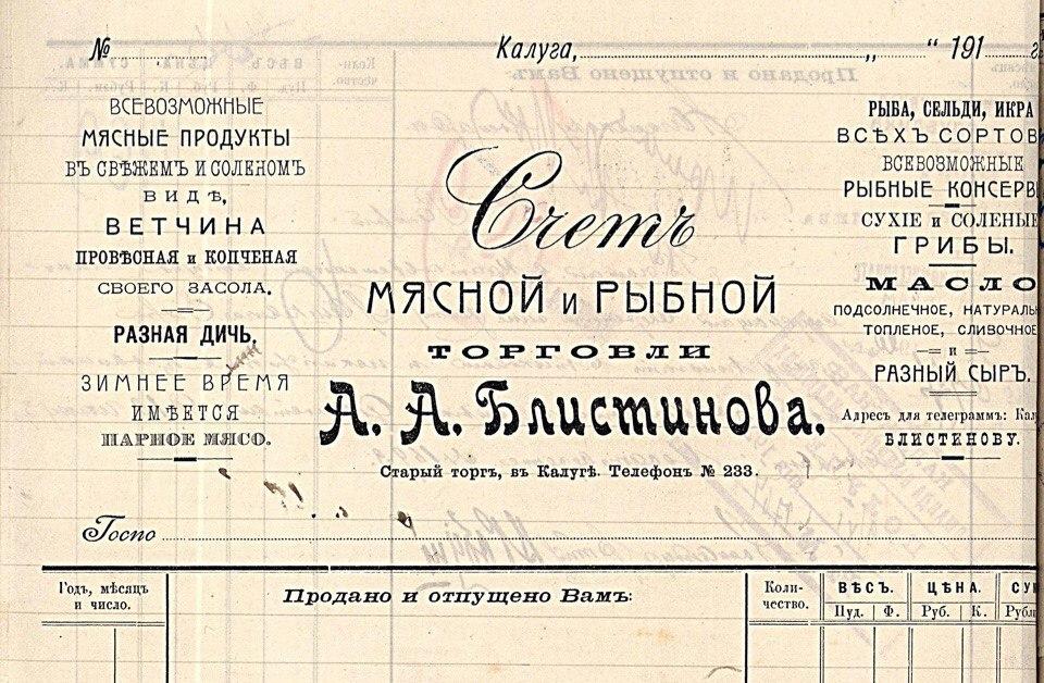 Реклама ХХ века