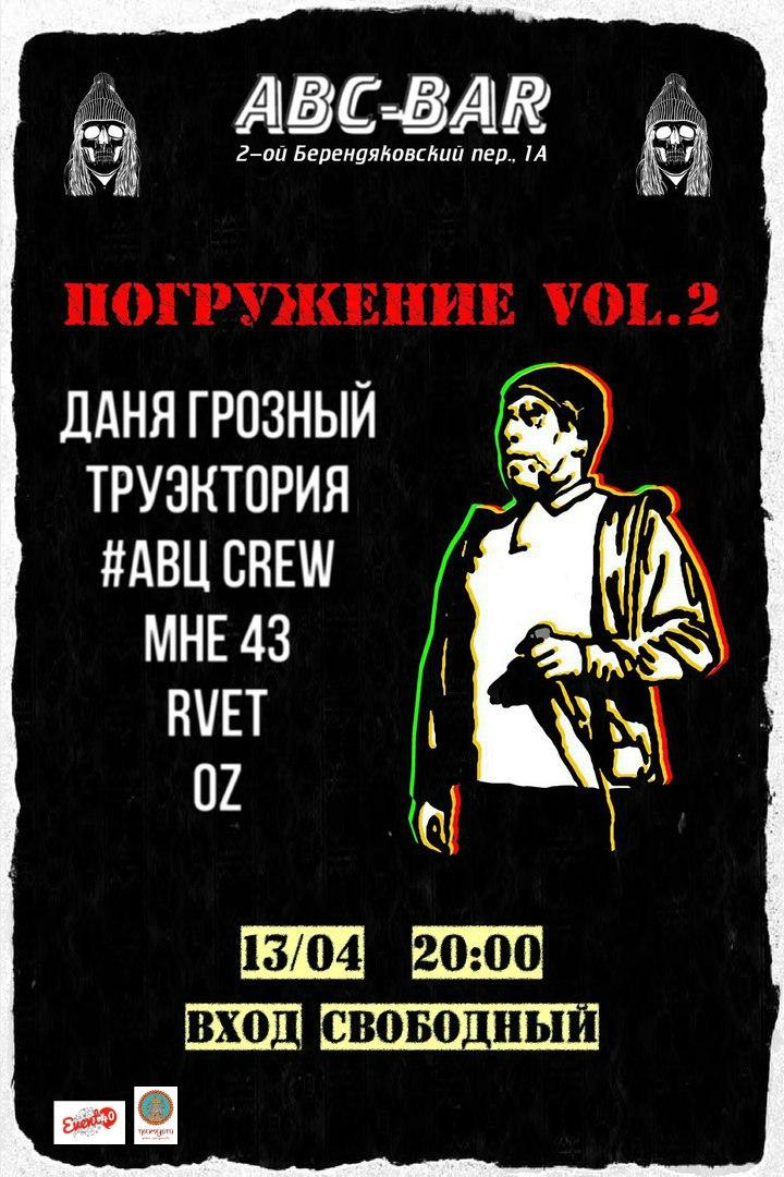 Рэп вечеринка «ПОГРУЖЕНИЕ». ABC-BAR